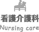 看護介護科