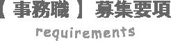 【事務職】募集要項