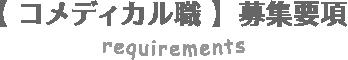 【コメディカル職】募集要項