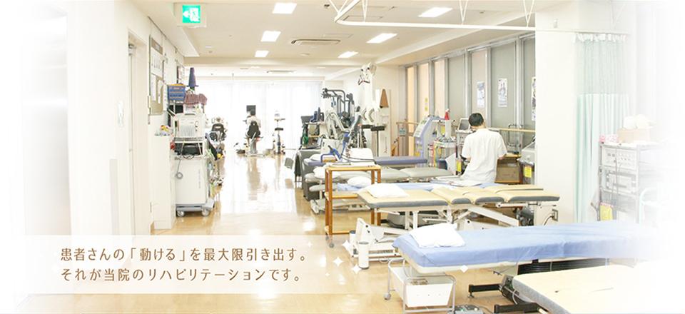 リハビリテーション 病院 マッターホルン